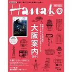 media2014_hanako