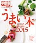 media2015_umai